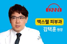 (03/21 방송) 오전 – 원형 탈모의 원인과 치료에 대해 (김택훈 / 맥스웰피부과 원장)
