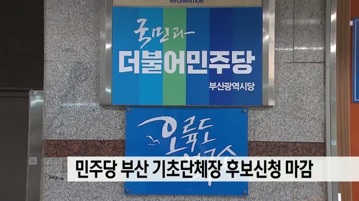 부산 민주당 기초단체장 신청 마감