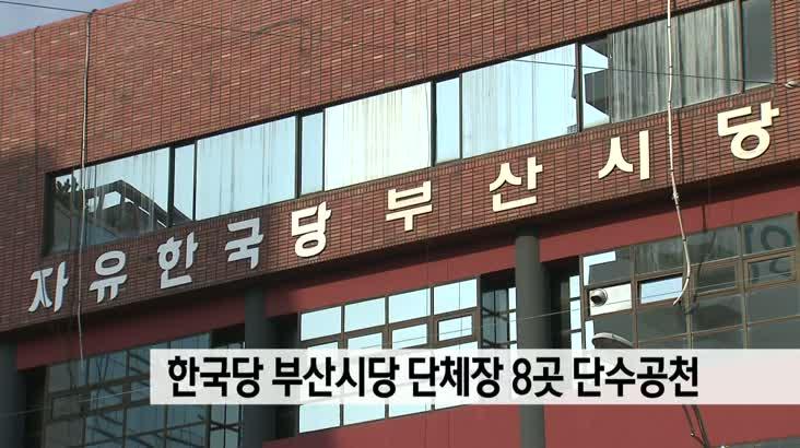 부산 한국당 8곳 단수 공천 방침