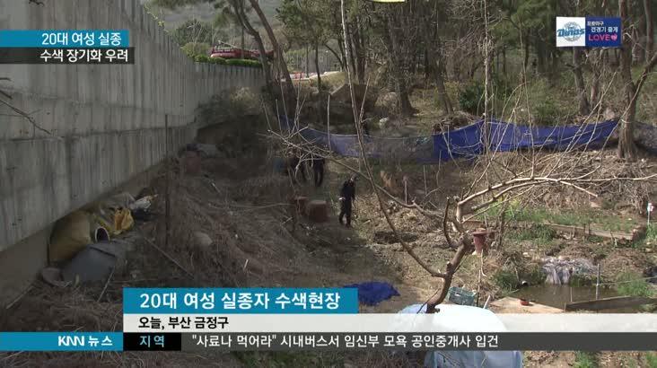 '행방묘연' 20대 여성 실종 일주일째