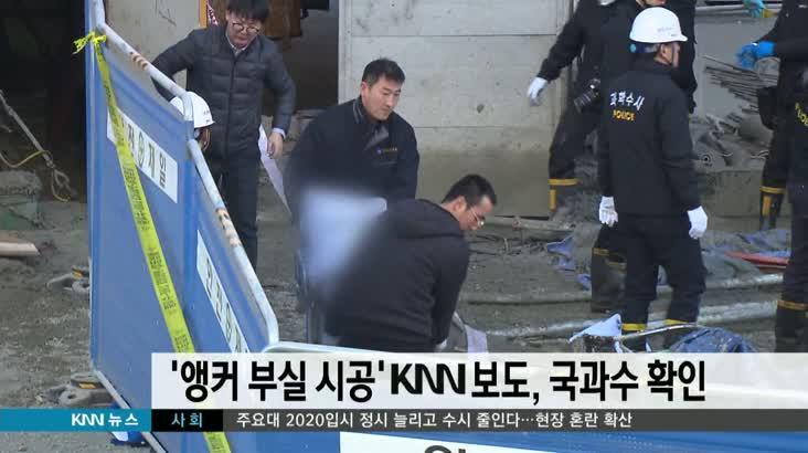 '앵커 부실 시공' KNN 보도, 국과수 확인