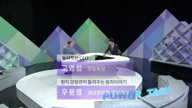 (04/01 방영) 파워토크 – 고영립(경일회장), 우문영(경남경찰청 홍보계장)