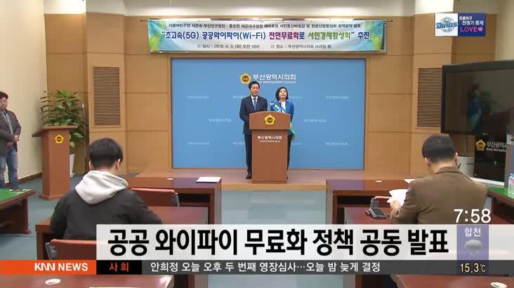 홍순헌*서은숙 후보 공동 정책 발표