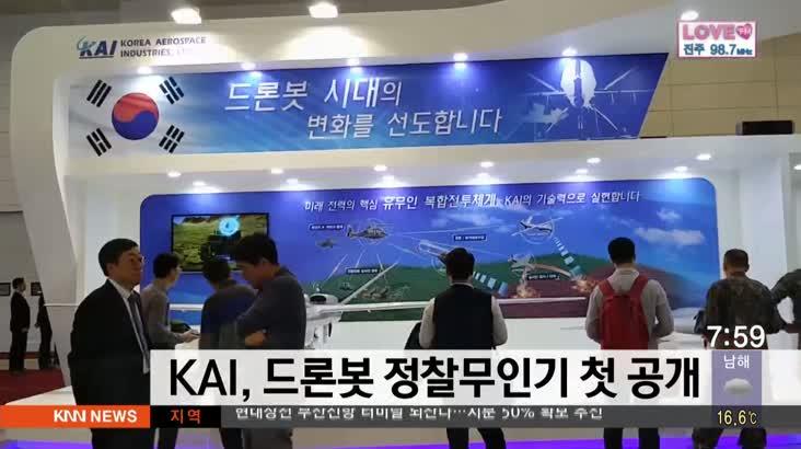 KAI, '드론봇 정찰무인기' 첫 공개