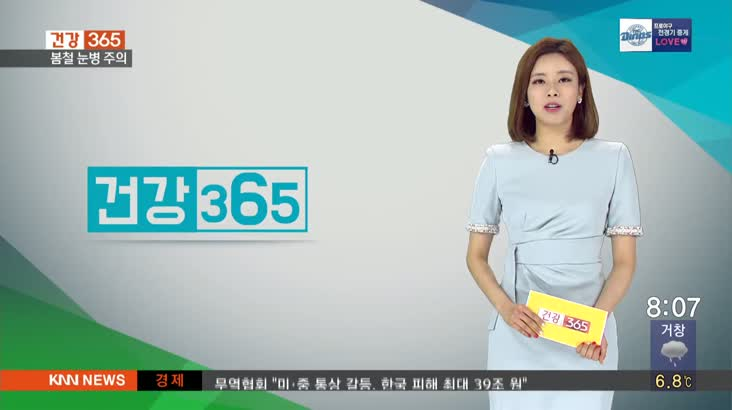 건강365(꽃가루에 미세먼지, 봄철 눈 건강법)