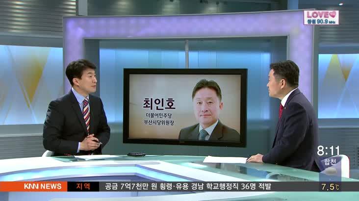 《인물포커스》최인호 더민주 부산시당위원장