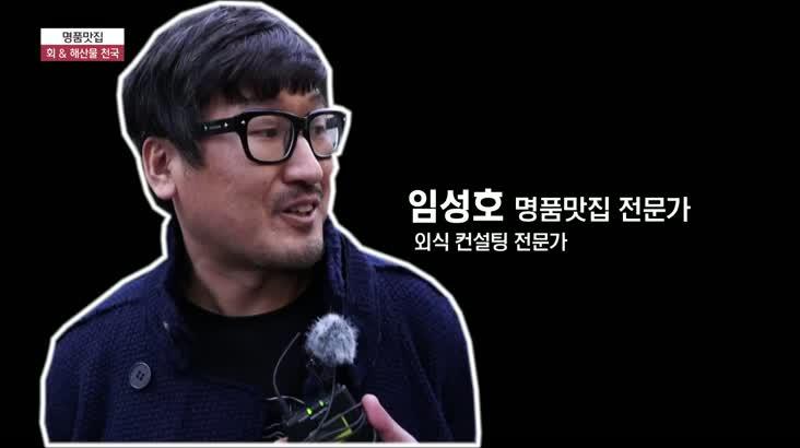 (03/28 방영) 해운대 다찌 ☎051-742-6692