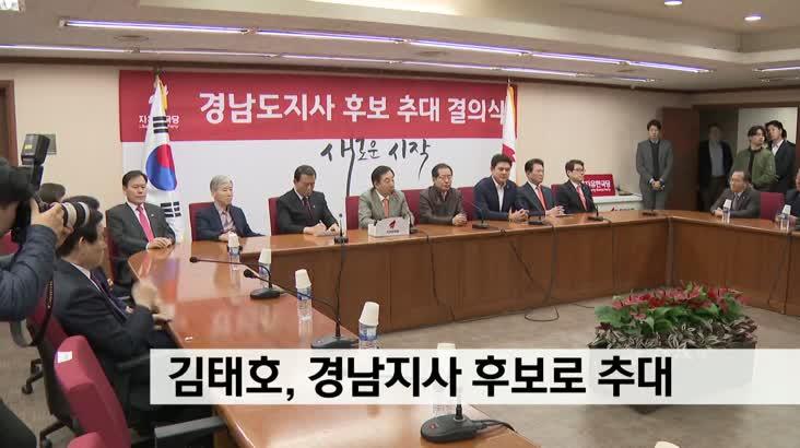 자유한국당 경남지사 후보로 김태호 공식 추대
