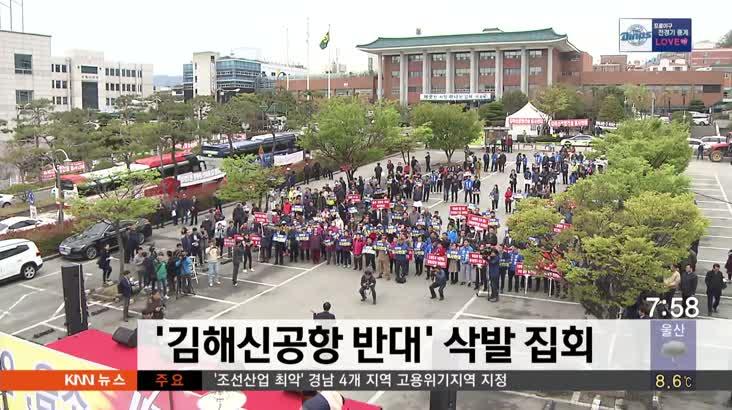김해신공항 반대 삭발집회