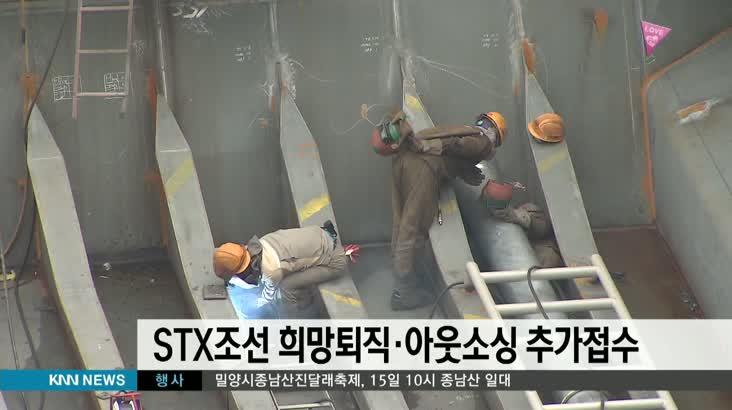 STX조선 희망퇴직,아웃소싱 추가접수