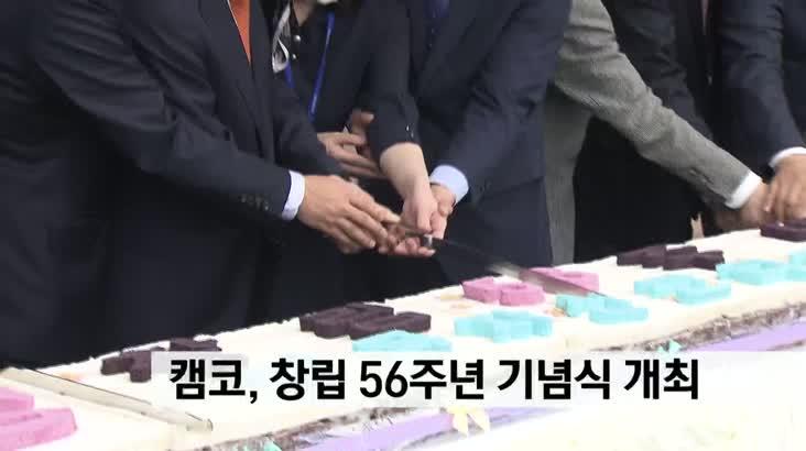 캠코, 창립 56주년 기념식 개최