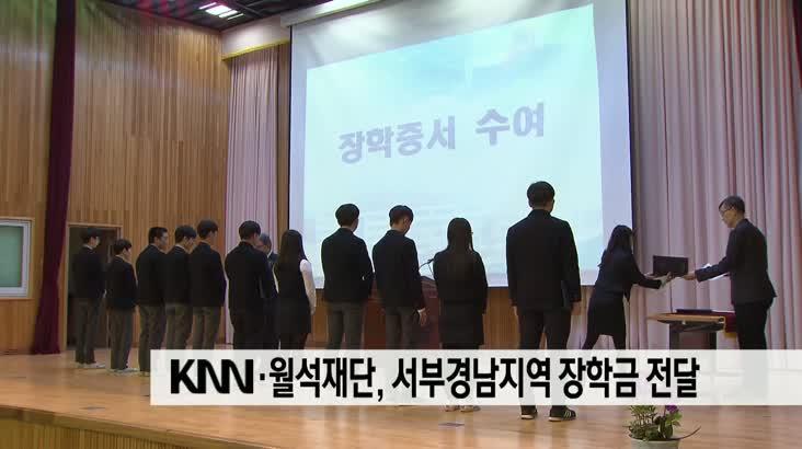 KNN*월석재단, 서부경남지역 장학금 전달