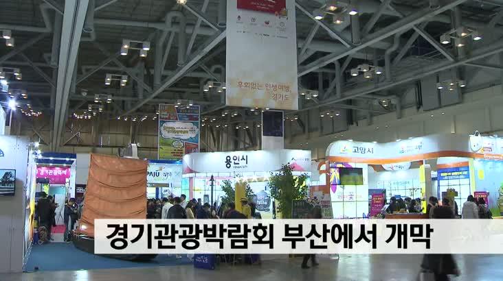 경기관광박람회 부산에서 개막