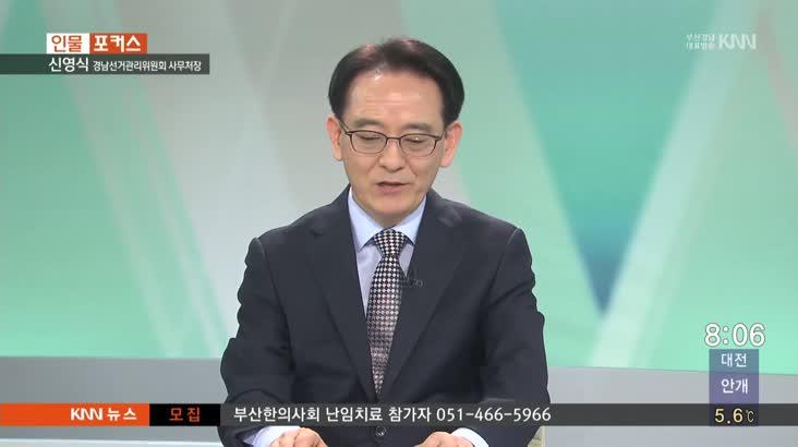 인물포커스- 신영식 경남선거관리위원회 사무처장