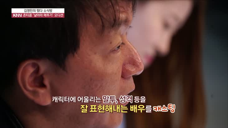 (04/09 방영) 김영민의 떴다 소식방 (KNN 촌티콤 ''날아라 메뚜기'' 오디션