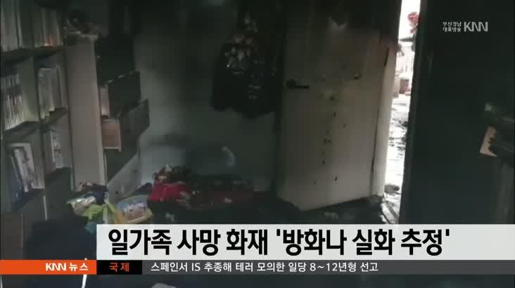 일가족 사망 아파트 화재 '방화나 실화 추정'