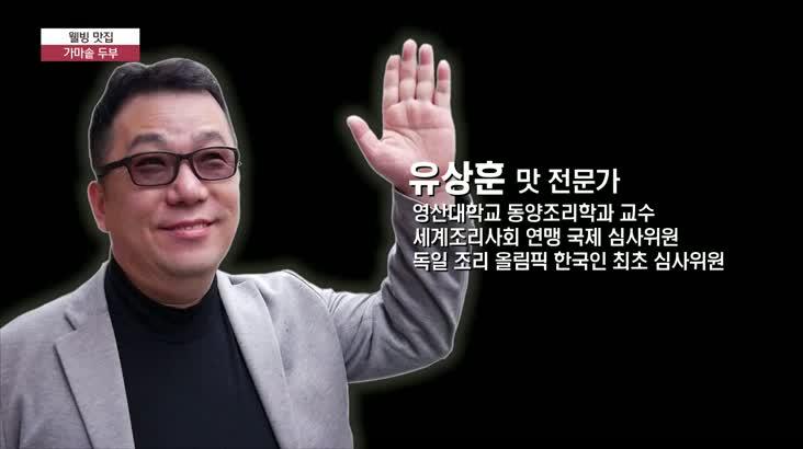 (04/11 방영) 김해 이준우의 맷돌과 가마솥 ☎055-909-8892