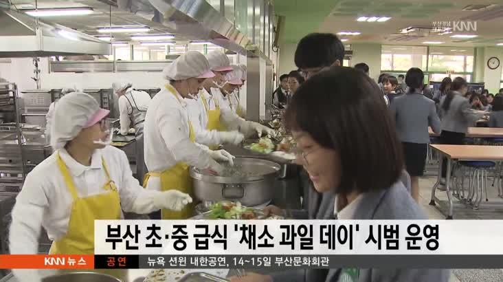 부산 초·중 급식 '채소 과일 데이' 시범 운영