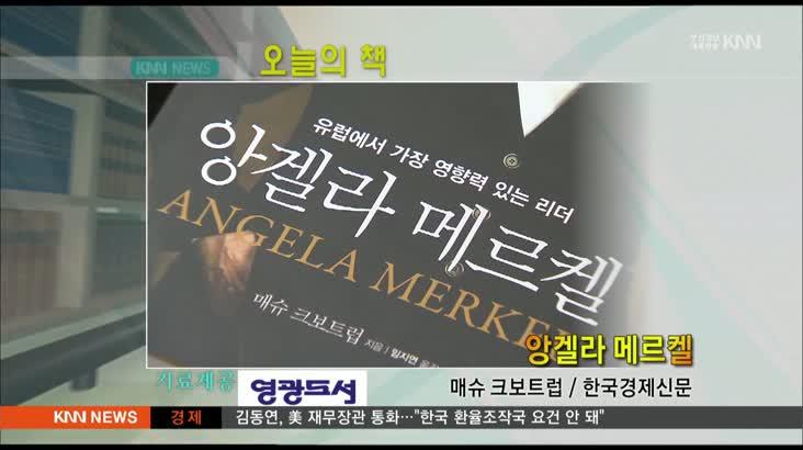 오늘의 책-앙겔라 메르켈
