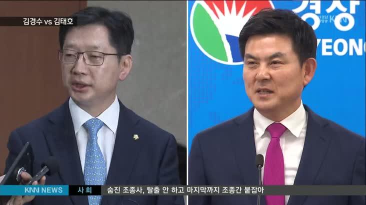 김경수-김태호 극명한 대비