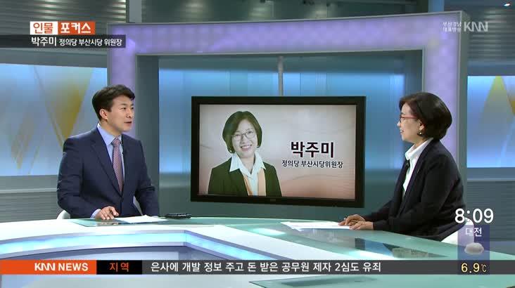 """《인물포커스》박주미 정의당 부산시당 위원장-8'00"""""""