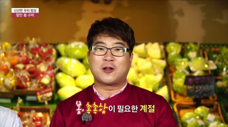 (04/12 방영) 신선한 우리밥상 – 함안 봄 수박