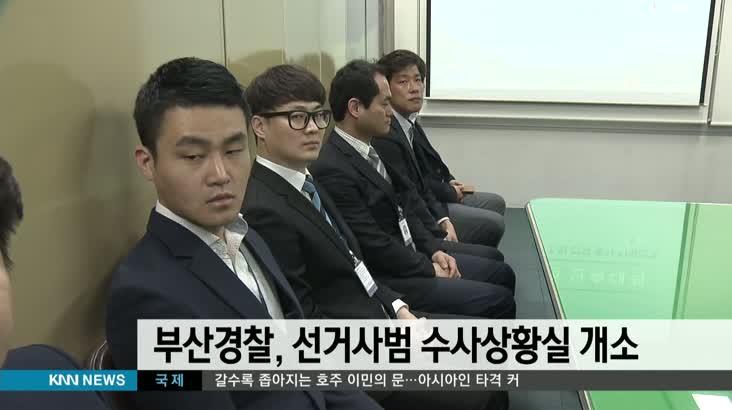 부산경찰, 선거사범 수사상황실 개소