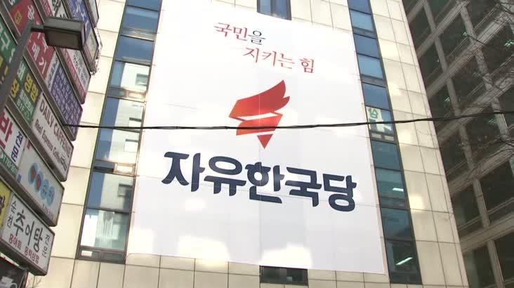 """진주시장 선거, """"한국당 경선 진흙탕 선거전 우려.."""""""