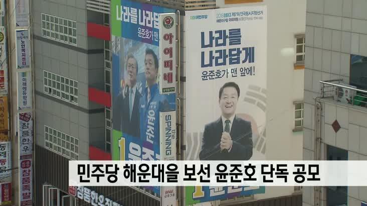 민주당 해운대을 보선 윤준호 단독 공모
