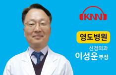 (04/20 방송) 오전 - 말초신경장애에 대해 (이성운 / 영도병원 신경외과 부장)