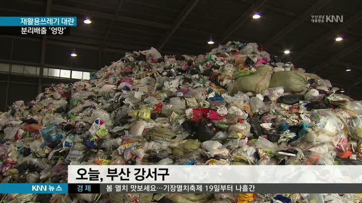재활용 쓰레기대란에도 분리배출 엉망