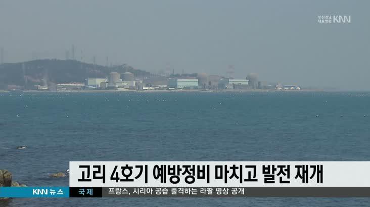 고리 4호기 예방정비 마치고 발전 재개