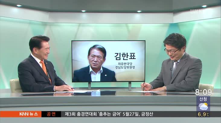 인물포커스-김한표자유한국당 경남도당위원장