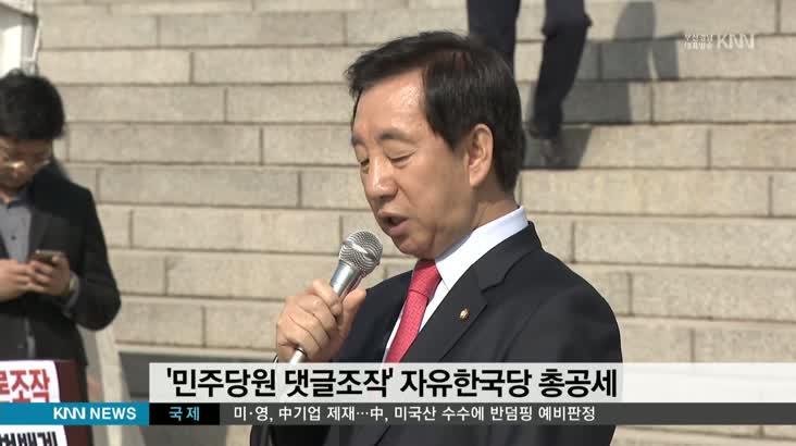"""""""민주당원 댓글조작"""" 사건에 경남은 해일경보"""