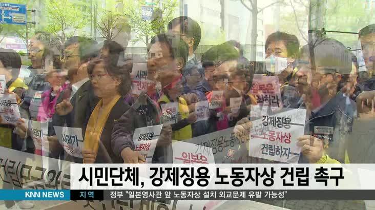 시민단체, 강제징용노동자상 건립 촉구