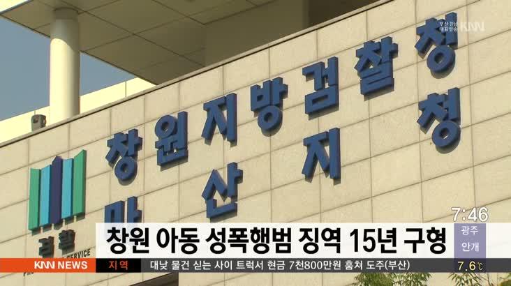 검찰, 창원 아동성폭행범 징역 15년 구형
