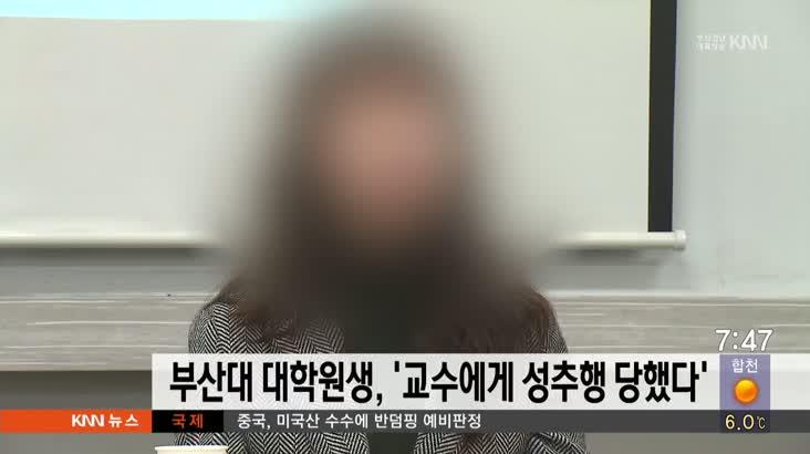 부산대 대학원생,'교수에게 성추행 당했다'