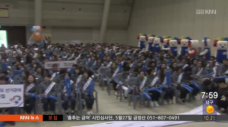 부산*경남 선관위, 공정선거지원단 발대식 개최