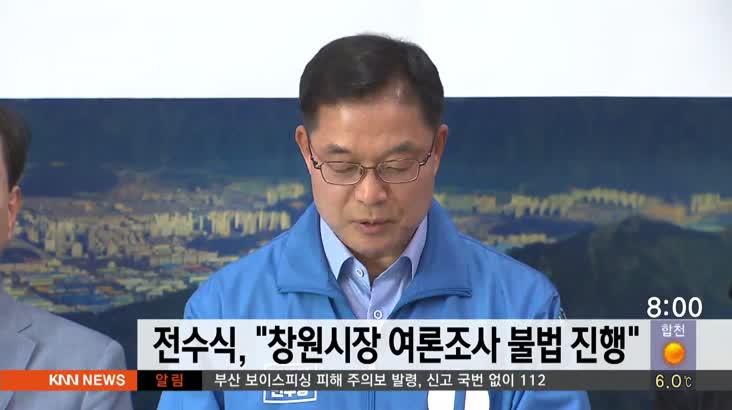 """전수식, """"민주당 창원시장 여론조사, 불법적 진행"""""""