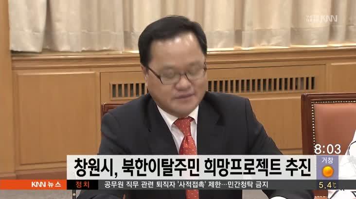 창원시, 북한이탈주민 희망프로젝트 추진