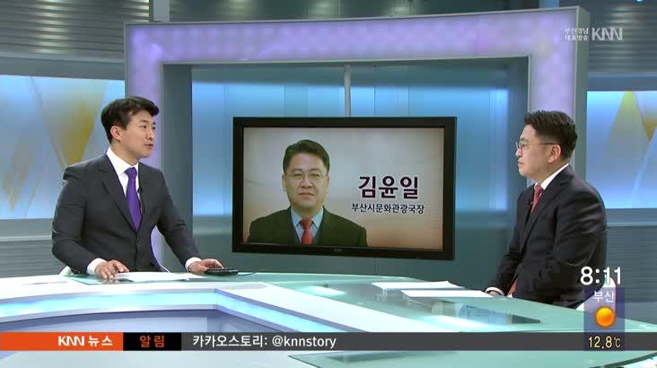 《인물포커스》김윤일 부산시 문화관광국장