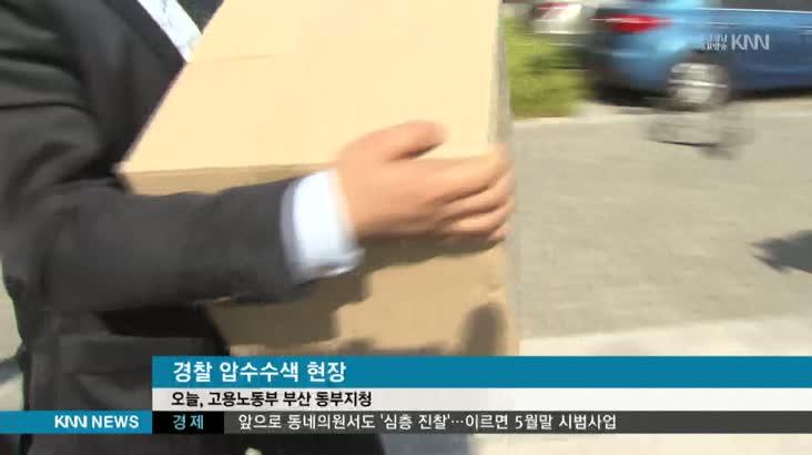 엘시티시공사-부산동부노동청 접대 정황에 경찰 압수수색