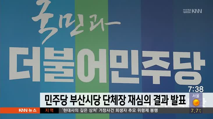 민주당 부산 단체장 재심사 결과 발표