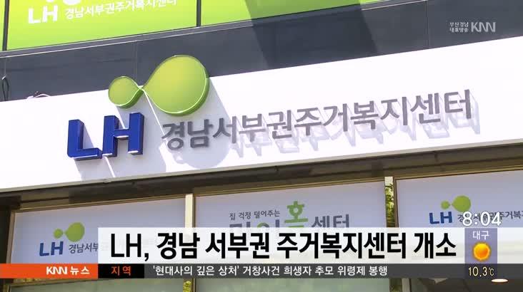 LH, 경남 서부권 주거복지센터 개소