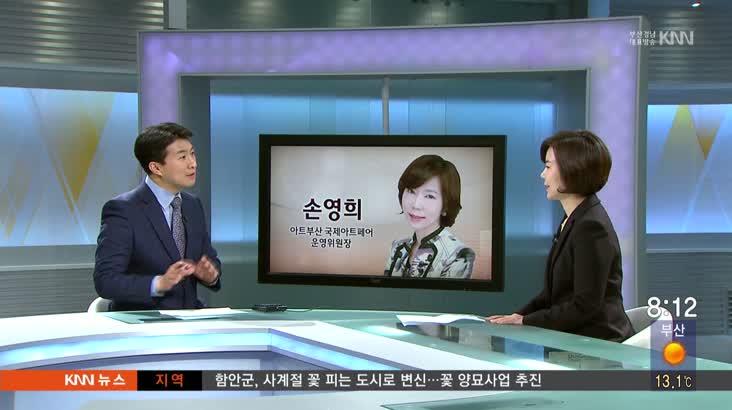 《인물포커스손영희 아트부산 국제아트페어 운영위원장