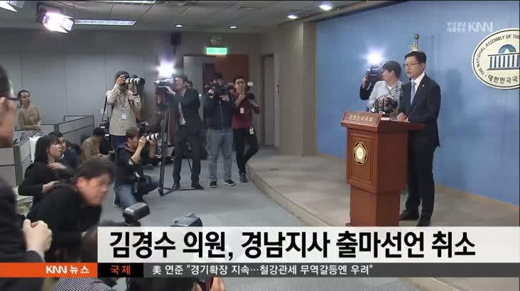 김경수 의원, 경남지사 출마선언 취소