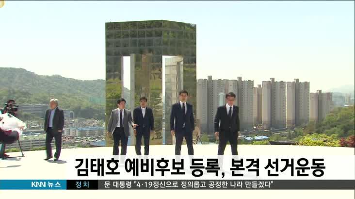김태호 예비후보 등록,본격 선거운동 시작