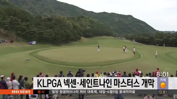 넥센-세인트나인 마스터스 , 오늘(20) 개막