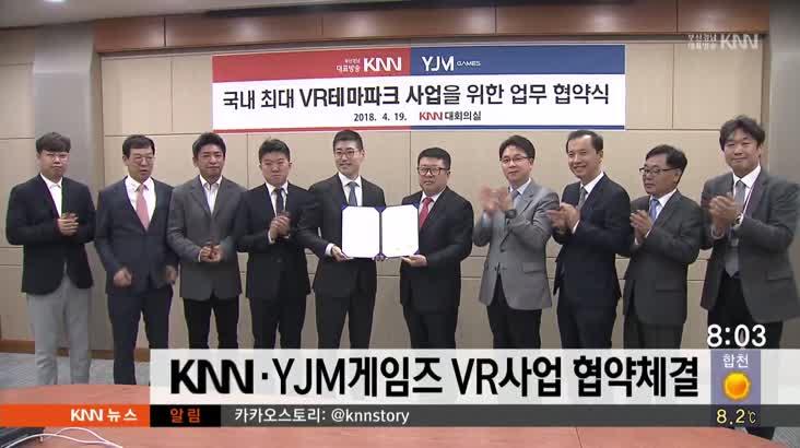 KNN-YJM게임즈 VR테마파크 사업 MOU체결