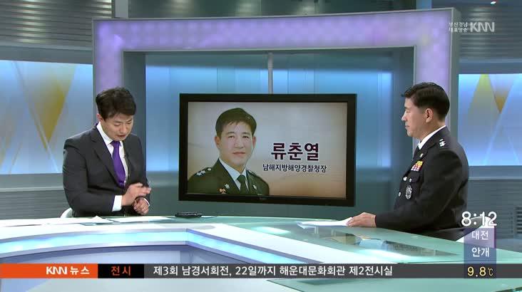 《인물포커스》류춘열 남해지방해양경찰청장